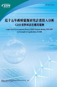 近十五年政府能源研究計畫投入分析:GRB資料庫活化應用範例