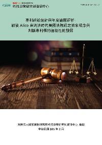 專利訴訟統計與年度議題評析:談後Alice案判決時代美國法院認定抽象概念與判斷專利標的適格性的發展