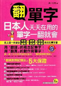 翻單字 [有聲書]:日本人天天在用的單字一翻就會