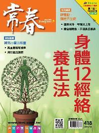 常春月刊 [第418期]:身體12經絡養身法