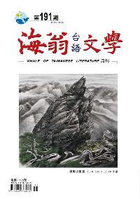 海翁台語文學 [第191期]
