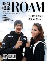 時尚漫旅 [第9期]:「王子的移動城堡II」 錦榮 & Akemi