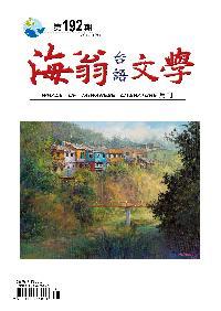 海翁台語文學 [第192期]