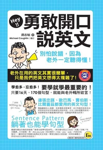 勇敢開口說英文 [有聲書]:別怕說錯, 因為老外一定聽得懂!