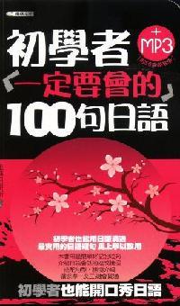 初學者一定要會的100句日語 [有聲書]