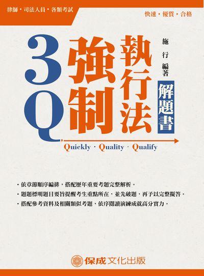 3Q強制執行法:解題書