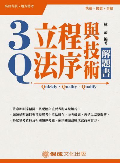 3Q立法程序與技術:解題書