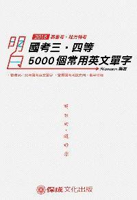 國考三.四等:5000個常用英文單字