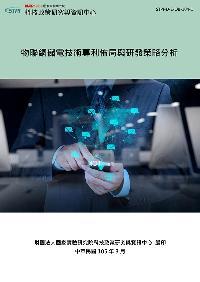 物聯網儲電技術專利佈局與研發策略分析