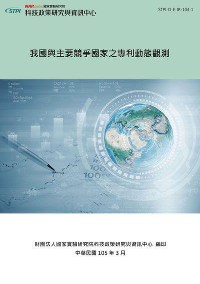 我國與主要競爭國家之專利動態觀