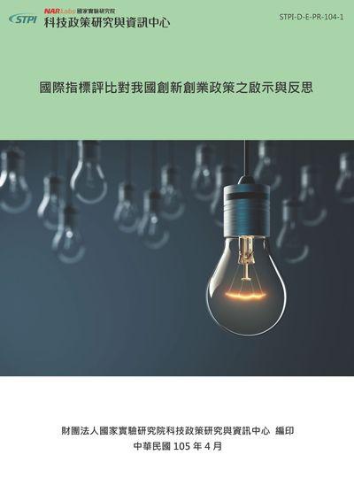 國際指標評比對我國創新創業政策之啟示與反思