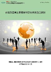 臺灣及亞洲主要國家科學合作活動之探討