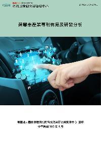 智慧車產業專利布局及研發策略分析