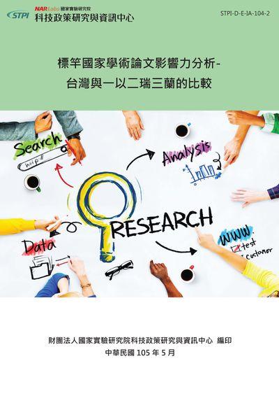 標竿國家學術論文影響力分析:台灣與一以二瑞三蘭的比較