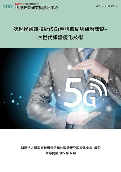 次世代通訊技術(5G)專利佈局與研發策略:次世代頻譜優化技術