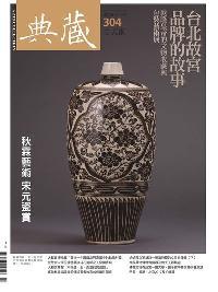 典藏古美術 [第304期]:台北故宮 品牌的故事