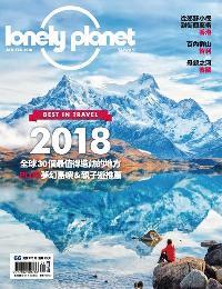 孤獨星球 [第66期]:Best in Travel 2018全球30個最值得造訪的地方 PLUS夢幻島嶼&親子遊推薦