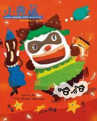 小典藏ArtcoKids [第161期]:哈哈哈