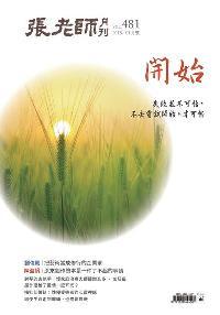 張老師月刊 [第481期]:開始
