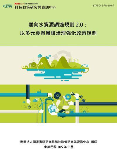 邁向水資源調適規劃2.0:以多元參與風險治理強化政策規劃