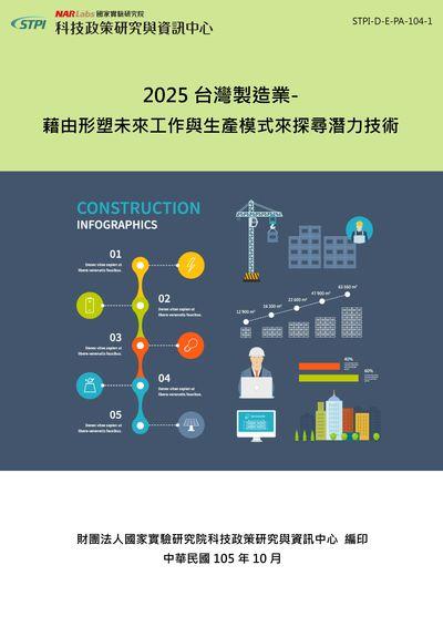 2025台灣製造業:藉由形塑未來工作與生產模式來探尋潛力技術