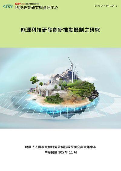 能源科技研發創新推動機制之研究