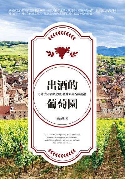 出酒的葡萄園:走訪法國酒鄉之路, 品味32種香醇祝福