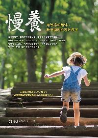 慢養:用等待和陪伴, 教出開朗從容的孩子