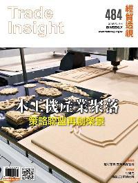 經貿透視雙周刊 2018/01/03 [第484期]:木工機產業聚落