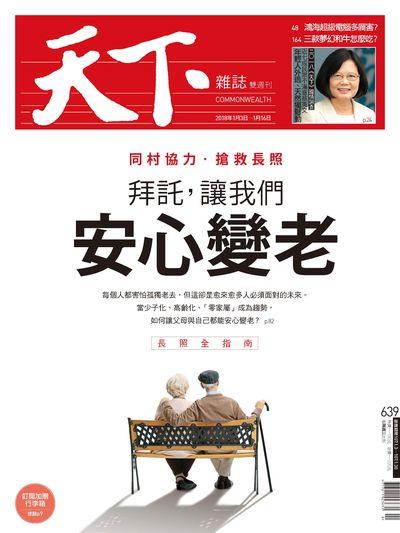 天下雜誌 2018/01/03 [第639期]:拜託, 讓我們安心變老