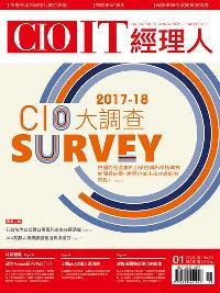 CIO IT經理人 [第79期]:2017-18 CIO大調查 SURVEY