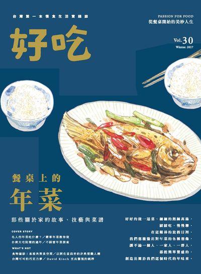 好吃 [第30期]:餐桌上的年菜