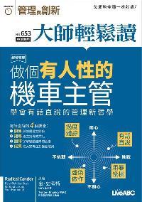 管理與創新 [第653期][有聲書]:做個有人性的機車主管