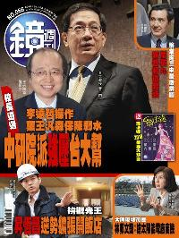 鏡週刊 2018/01/03 [第66期]:中研院派強壓台大幫
