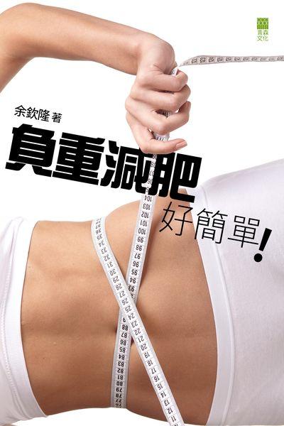 負重減肥好簡單!