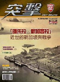 突擊雜誌Der Sturm [第82期]      :「瑪朱拉.新加普拉」 : 近世的新加坡與戰爭