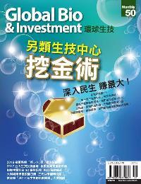環球生技月刊 [第50期] [2017年12月號]:另類生技中心挖金術