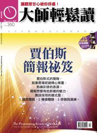 大師輕鬆讀 2009/12/24 [第360期]:賈伯斯簡報祕笈