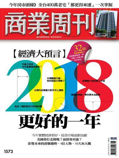 商業周刊 2018/01/08 [第1573期]:2018更好的一年