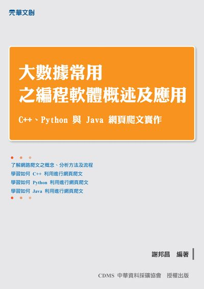 大數據常用之編程軟體概述及應用:C++、Python與Java網頁爬文實作