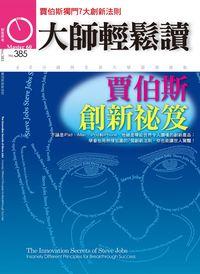 大師輕鬆讀 2011/04/13 [第385期]:賈伯斯創新秘笈