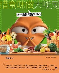 惜食咪做大嘥鬼:香港廚餘問題的核心
