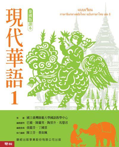 現代華語:泰國版. 1
