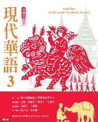 現代華語. 3
