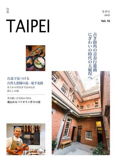 台北 [Vol. 10]:古き街角の青春行進曲 にぎわいの時代の大稲埕へ