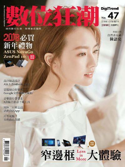 DigiTrend數位狂潮電腦雜誌