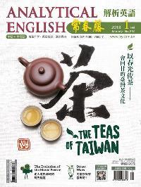 常春藤解析英語雜誌 [第354期] [有聲書]:以春光佐茶 會回甘的臺灣茶文化