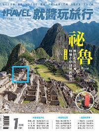 Travel Plus 就醬玩旅行 [2018年01月]:祕魯