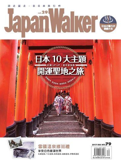 Japan Walker [第29期]:日本10大主題開運聖地之旅
