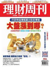 理財周刊 2018/01/05 [第906期]:大盤漲到哪?